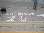 Hongkong: look right